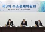 제3차 수소경제위원회 개최