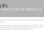 불매로 번진 생리대 회사…'성차별 면접' 사과문, 댓글에 올려 논란 지속