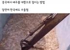 """녹슨 포크레인에 배추 담는 알몸남…""""중국 배추 절이는 현장"""" 충격"""
