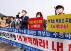 'LH 개혁하라'