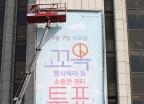 서울선관위, 4·7 서울시장 보궐선거 홍보 현수막 게시