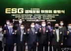'ESG 경제포럼' 위원회 출범식