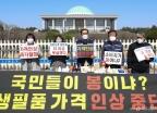 '주류·생필품 가격인상 중단하라'