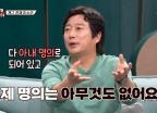 """이수근 """"12살 연하 아내, 나 외에 개그맨 4명 대시…전재산 맡겨"""""""