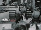 """""""젖가슴·머리채 부여잡아"""" YH사건 현장 사진…봉태규 녹화 중단"""