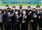 '2021 대한민국 주거서비스대상' 개최