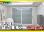 """수상한 아내 모습에 CCTV 단 남편…""""불륜남 정체에 경악"""""""