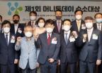 '제1회 머니투데이 수소대상' 개최