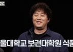 """[법률판] """"서울대 출신 정준하?""""…농담이 학력 위조가 되는 순간"""