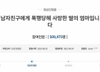 """퇴근길 직장인 울린 기관사 안내방송…""""가족이 데이트폭력으로"""""""