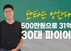 """500만원으로 31억 벌었다…""""코인 단타 '낄끼빠빠' 잘해야"""""""