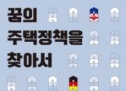 """""""빚내서 사라""""그만…청년불만·노년불안 주택정책흔들"""
