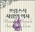 20세 연상-연하커플에게도 열려진 프랑스식 사랑은