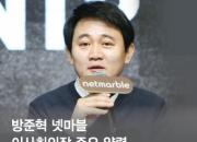 '넷마블 신화' 쓴 방준혁… 자수성가형 '승부사'