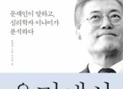 """문재인 대통령 """"내 정치철학은 '삼국지' 유비의 의리"""""""