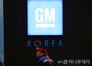 [단독]한국GM '신성장동력 조세감면' 검토..외투는 창원만 지정