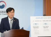 [전문]김상조 공정위원장 공정거래법 전면개정 사전 브리핑