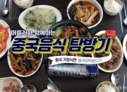 [MUFFLER] '핵인싸 입맛'에게 추천하는 진짜 중국 집밥 식당은?