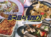 [MUFFLER] 중국 '마라' 음식, 진짜에 도전하고 싶다면?