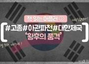 [MUFFLER] '고종 원픽' 엄상궁 vs '황품' 민유라의 평행이론(?)