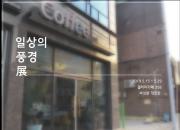 아트파이, '작가일상 공간 매칭' 두번째 전시 박성완 개인전