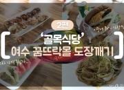 [영상]여수 꿈뜨락몰 '인기폭발' 만두·파스타집 반전 후기