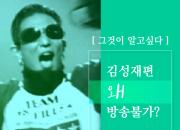 [카드뉴스] '그것이 알고싶다', 김성재편 왜 방송불가?