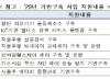 내년 규제자유특구 예산 615억 편성..실증R&D·사업화에 활용