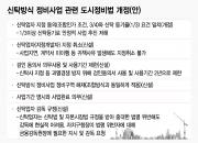 [단독]부동산 신탁사 '핀셋 규제...정부 관리규정 손본다