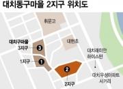 [단독]강남 대치 구마을 2지구 선분양… 3.3㎡당 분양가 4750만원