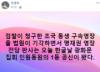 """민경욱 """"명재권 판사, 광화문 집회 1등공신"""""""