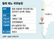 [단독]칠레에 방치된 한국땅 태양광발전소 짓는다