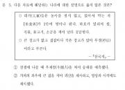 """[단독]""""한국사 정답 오류"""" 내달 서울시 9급 추가합격자 나온다"""