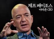 [사람뉴스 ①] 아마존 CEO 제프 베이조스의 특별한 경영철학