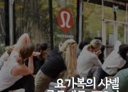 [사람뉴스 ⑩] '요가복의 샤넬' 룰루레몬 CEO의 유별난 경영원칙