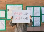 [단독]서울교대 '단톡방 성희롱' 교사 전원 '징계 불복'