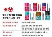 [단독]일본산 화장품서 '방사능'… 전품목 검사한다