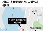 """[단독]개성공단 물류기지 제동…軍 """"작전에 지장 '부동의'"""""""