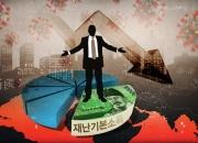 美日도 재난수당 추진한다는데…한국도 '전례 없는' 대책 필요