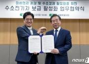서울시, 친환경차 전략 수소전기차에 방점…산업차량도 수소전기차로 전환