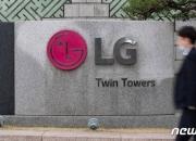 [단독]LG 계열사 '비상경영체제' 돌입…경영 효율화 가속화