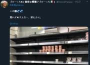 """""""사재기 말아달라"""" 긴급사태 선포한 일본 상황 보니…"""