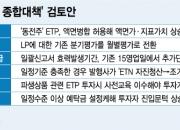 [단독]원유ETF·ETN 액면병합 추진…변동성 낮추기 고육지책