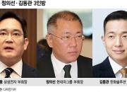 이재용·정의선·김동관, 3세 3인방 한국형 미래차 협력 나선다