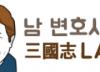 [삼국지로]전위 쌍철극에 '인분' 잔뜩 묻힌 호거아, 손괴죄?