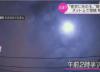 """""""천둥소리 났다""""…도쿄 밤하늘에 보름달 같은 '불덩어리'"""