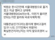 """""""수색 중"""" 생방송 나갈때…카톡선 """"박원순 발견했대"""""""