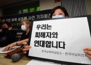 """""""거대한 권력 앞에 힘이 없었다"""" 박원순 피해자가 밝힌 성추행 전말"""