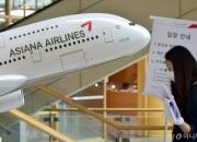 노딜 위험 커진 아시아나항공, 국유화 수순 밟나