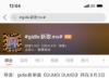 """(여자)아이들, 中 웨이보 해시태그 1.3억 """"한한령 해제 수혜 부각"""""""
